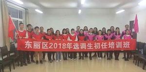 2018-11-20天津市东丽区选调生培训-盖最新网上博彩娱乐网站